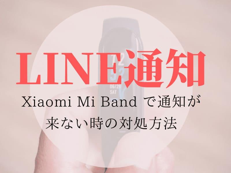Xiaomi Mi Band LINE通知