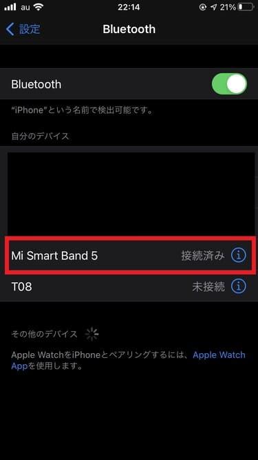 Xiaomi Mi Band LINE通知来ない
