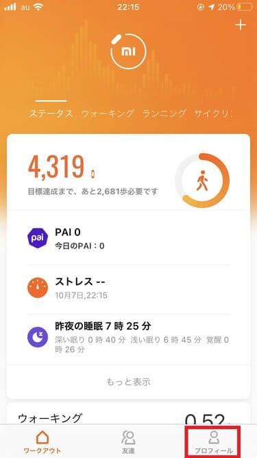 Xiaomi Mi Fit アプリ