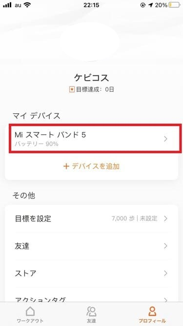 Mi Fit アプリ