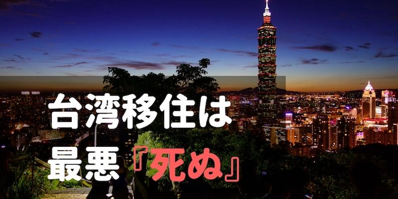 台湾 移住
