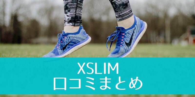 エクスリム XSLIM 口コミ 評判 体験談