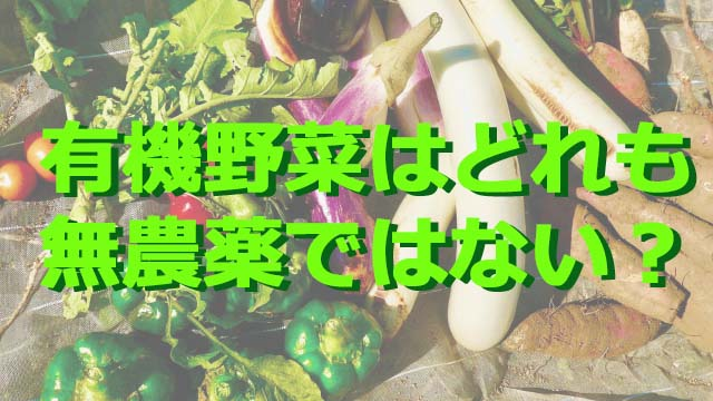 有機野菜はどれも無農薬ではない?