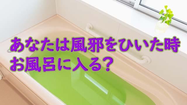 あなたは風をひいた時、お風呂に入る?
