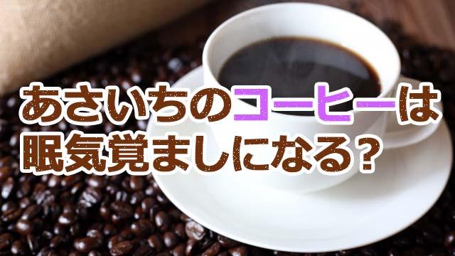 あさいちのコーヒーは眠気覚ましになる?