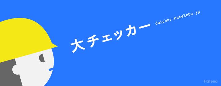 f:id:key_amb:20150318021519p:plain