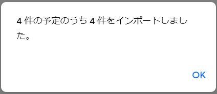 六十花甲子を登録する例5