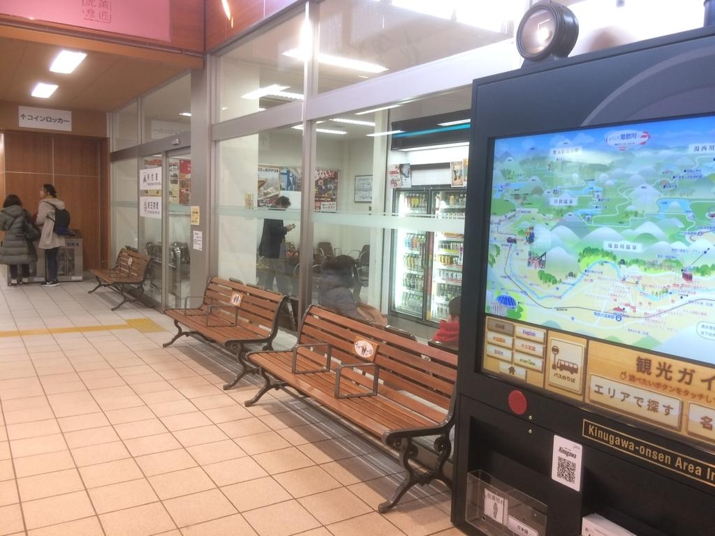 鬼怒川温泉駅 コインロッカー