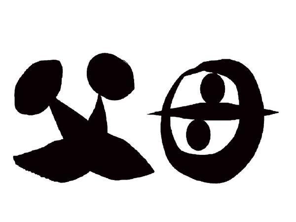 f:id:keyakinamiki67:20201118211724p:plain