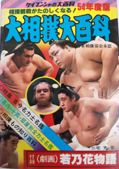昭和54年度版『大相撲大百科』ケイブンシャ