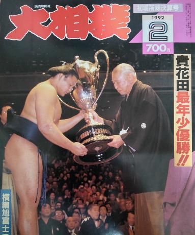 読売新聞社『大相撲』平成4年2月発行「貴花田、初優勝」
