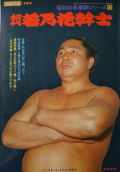 『別冊相撲 初代若乃花幹士』昭和57年1月 ベースボール・マガジン社