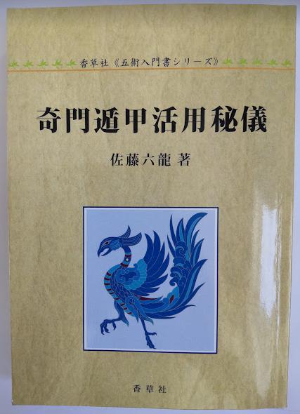 香草社『奇門遁甲活用秘儀』