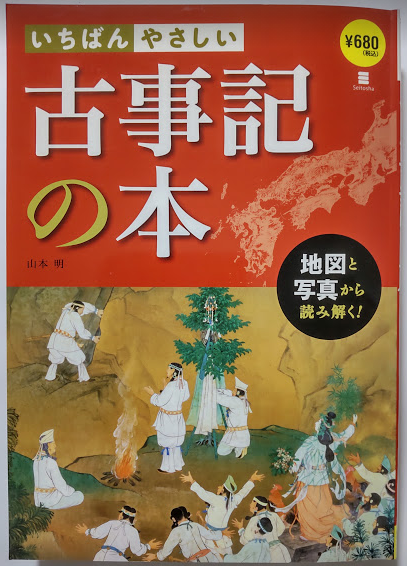 『いちばんやさしい古事記の本』山本明〈西東社〉
