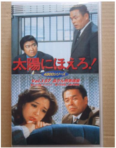 ボスと長さんと、坂口良子さん?