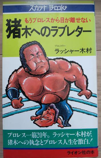 ラッシャー木村さん『猪木へのラブレター』