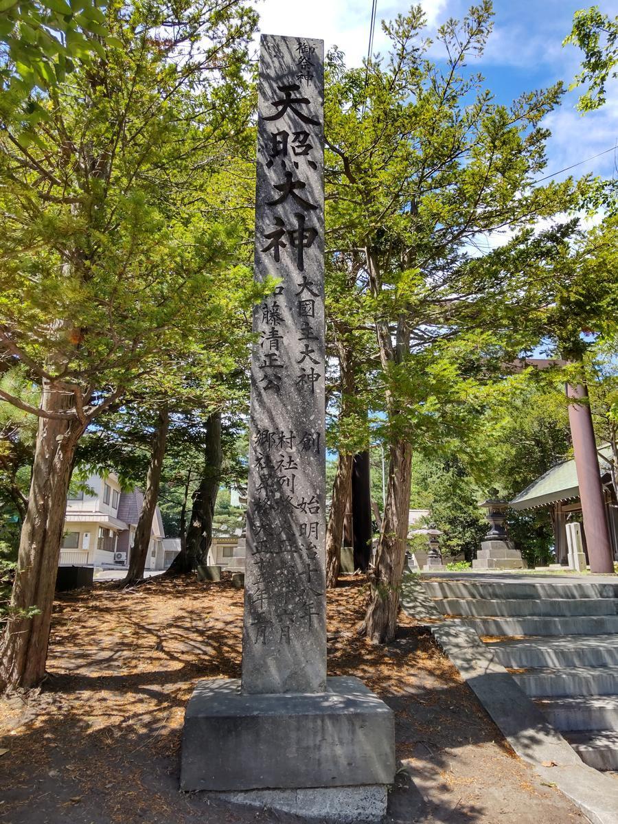 江別神社の神様