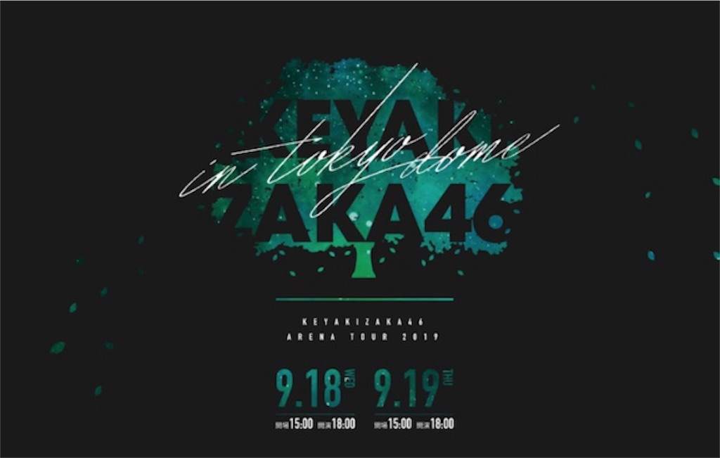 f:id:keyakizaka46doganews:20190919134450j:image
