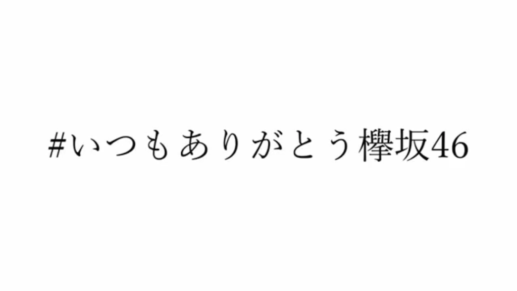 f:id:keyakizaka46doganews:20191119152354p:image