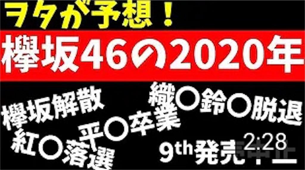 f:id:keyakizaka46doganews:20200105144832j:image