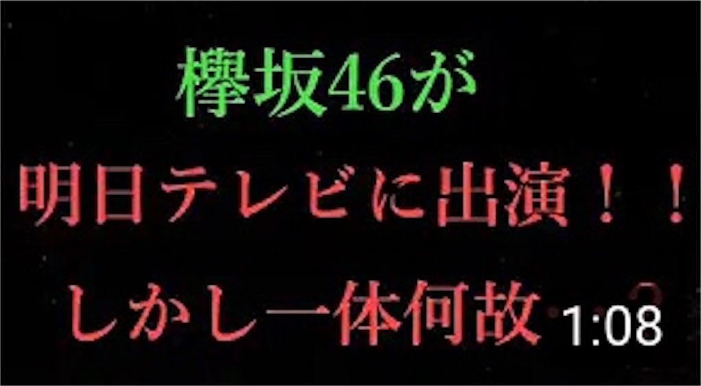 f:id:keyakizaka46doganews:20200106132801j:image
