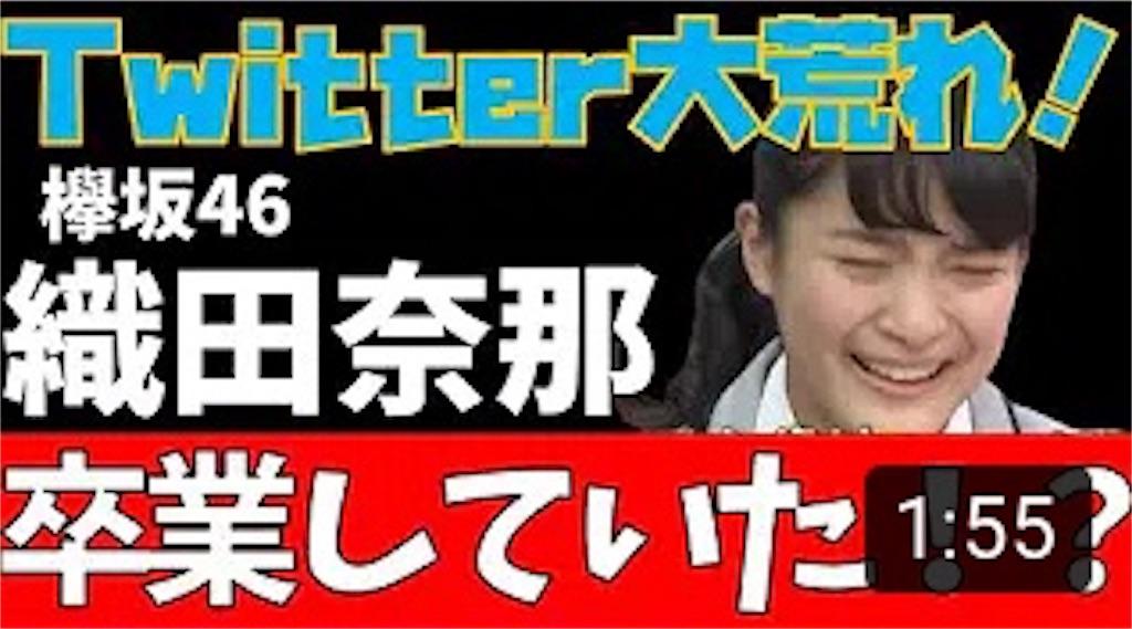 f:id:keyakizaka46doganews:20200113120744j:image