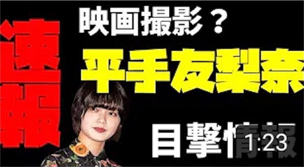 f:id:keyakizaka46doganews:20200117125147j:image