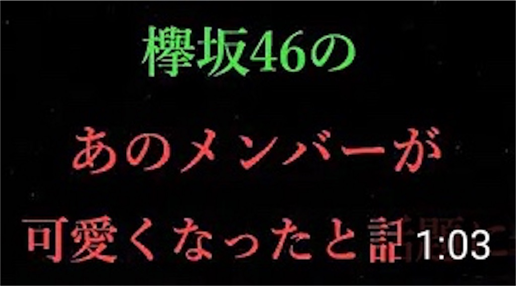f:id:keyakizaka46doganews:20200120141041j:image