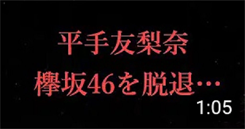 f:id:keyakizaka46doganews:20200124144113j:image