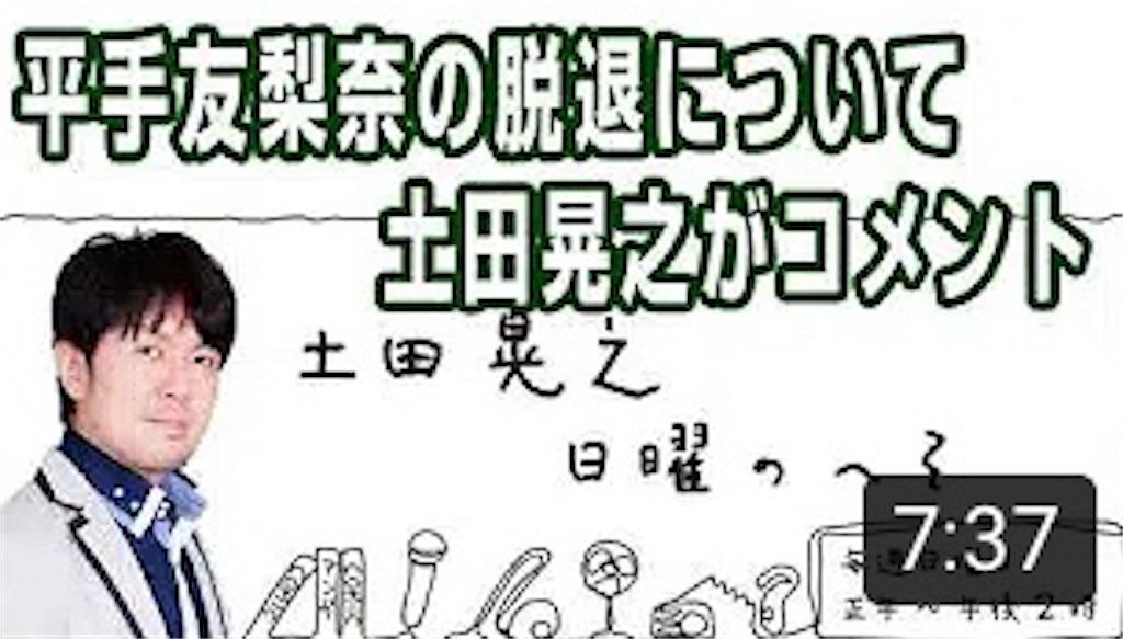 f:id:keyakizaka46doganews:20200127153149j:image