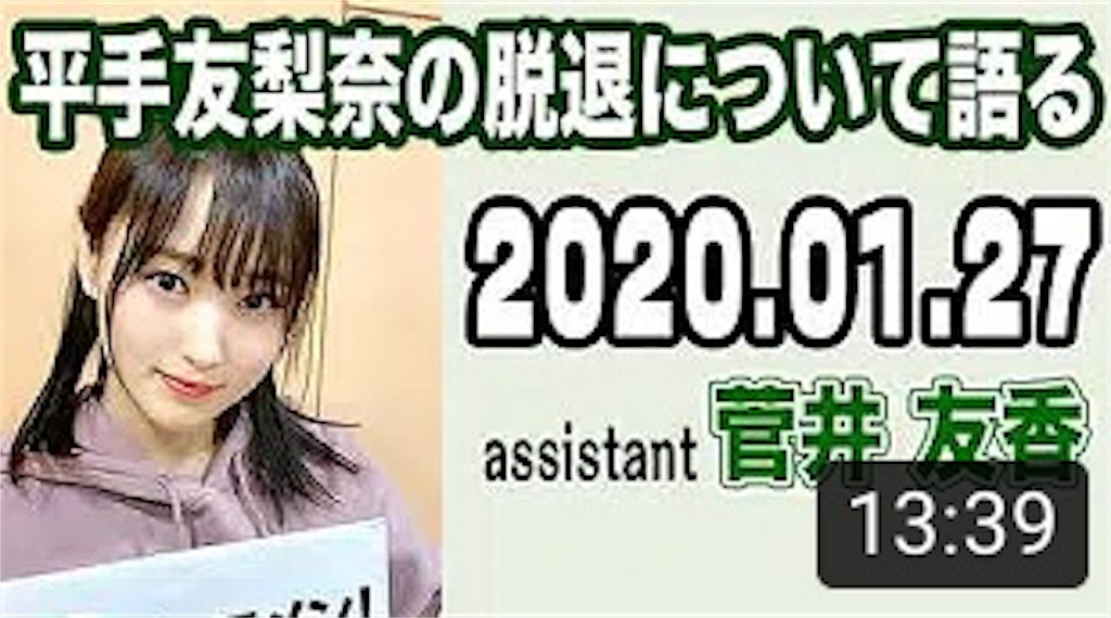 f:id:keyakizaka46doganews:20200128130755j:image