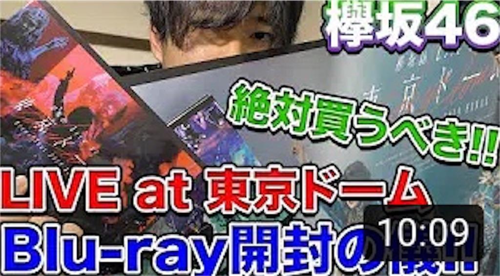 f:id:keyakizaka46doganews:20200129123443j:image