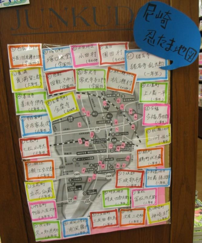 ジュンク堂書店西宮店 尼崎忍たま地図(2011年5月)