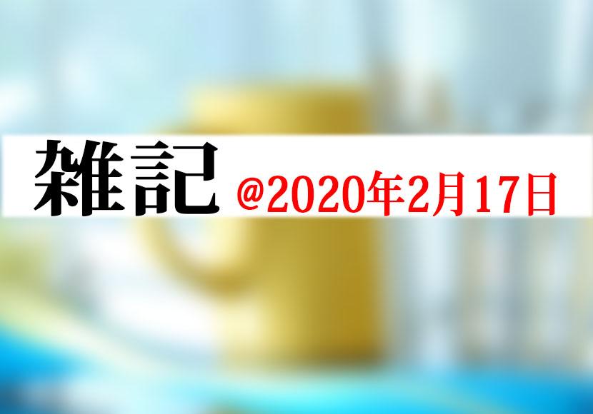 f:id:keybordsummer:20200217140643j:plain