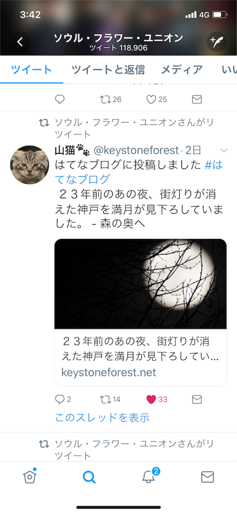 f:id:keystoneforest:20180117040211p:image