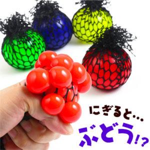 ぶどうボール
