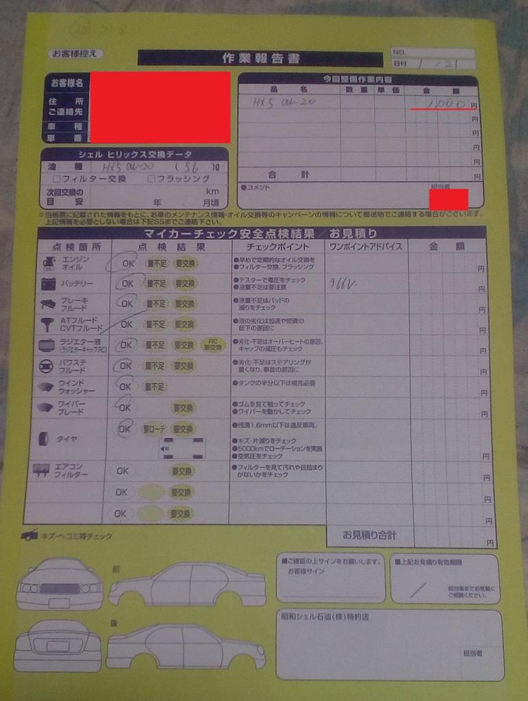 f:id:keyumino:20170122224445j:plain