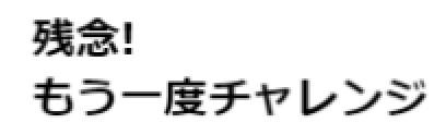 f:id:keyumino:20170616224101j:plain