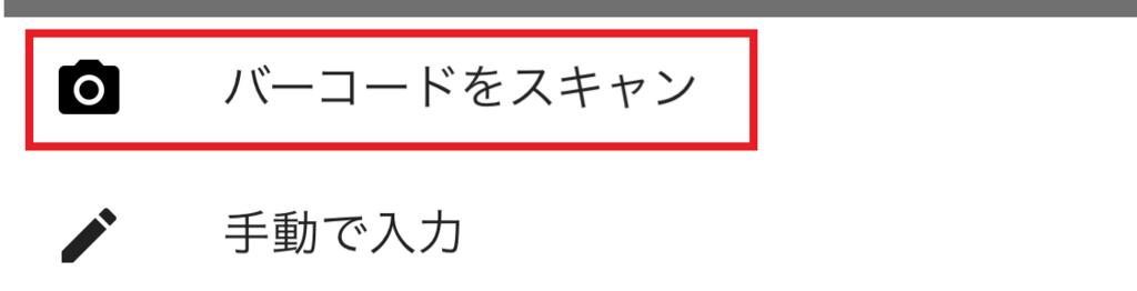 f:id:keyumino:20180430174437p:plain