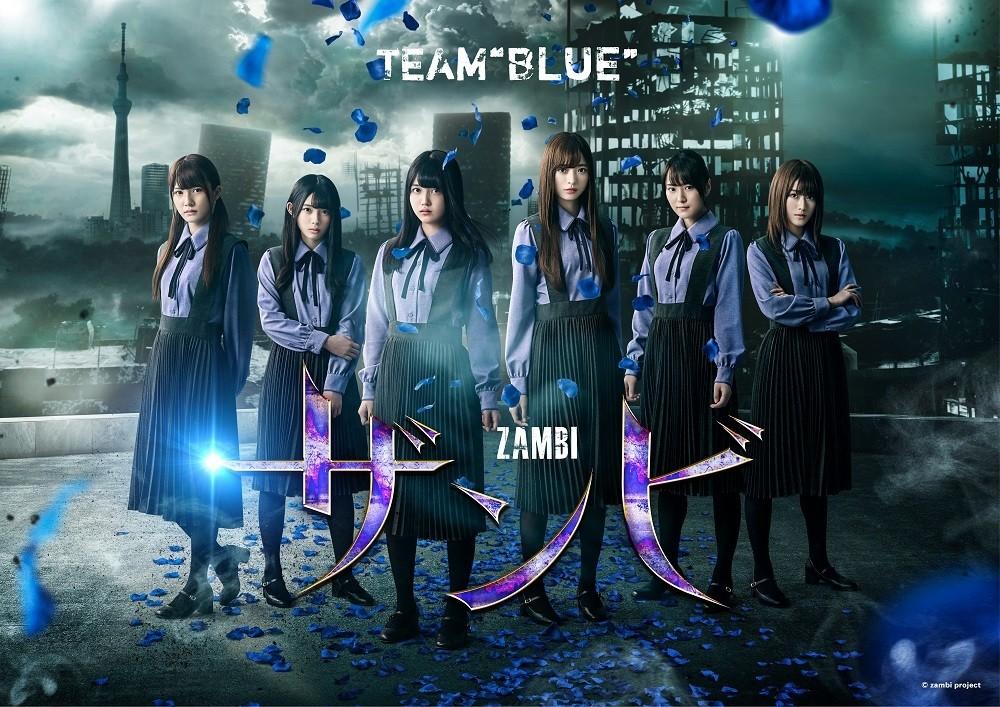 舞台『ザンビ』TEAM BLUE 感想