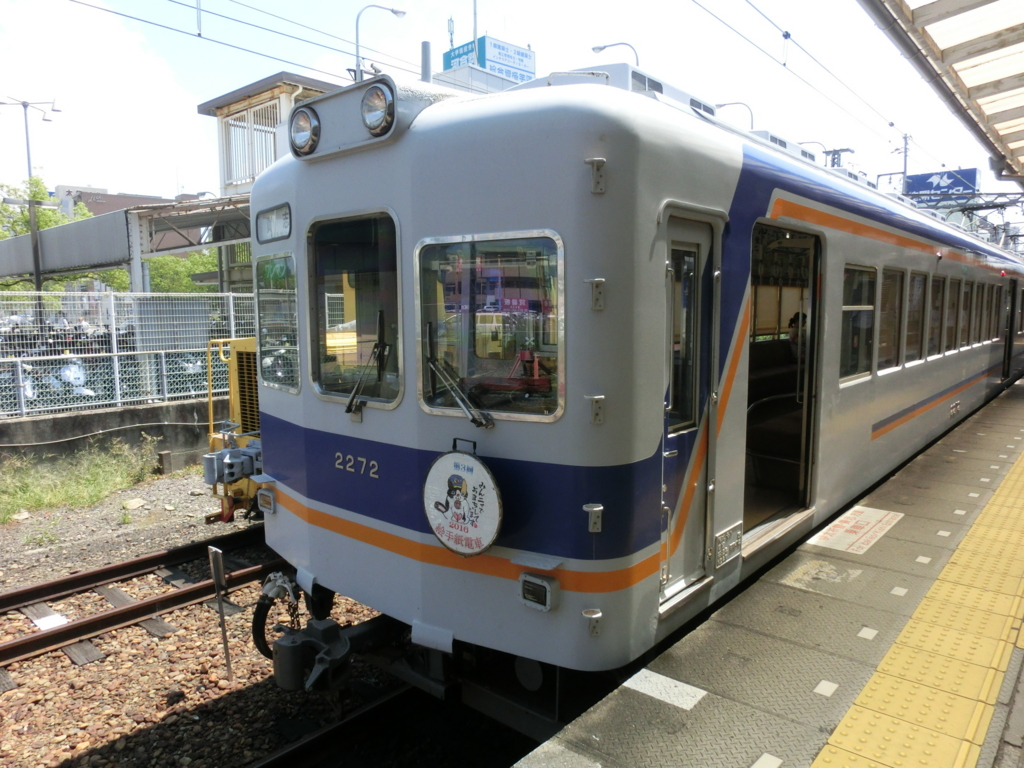 f:id:kg-railroad:20160822115840j:plain