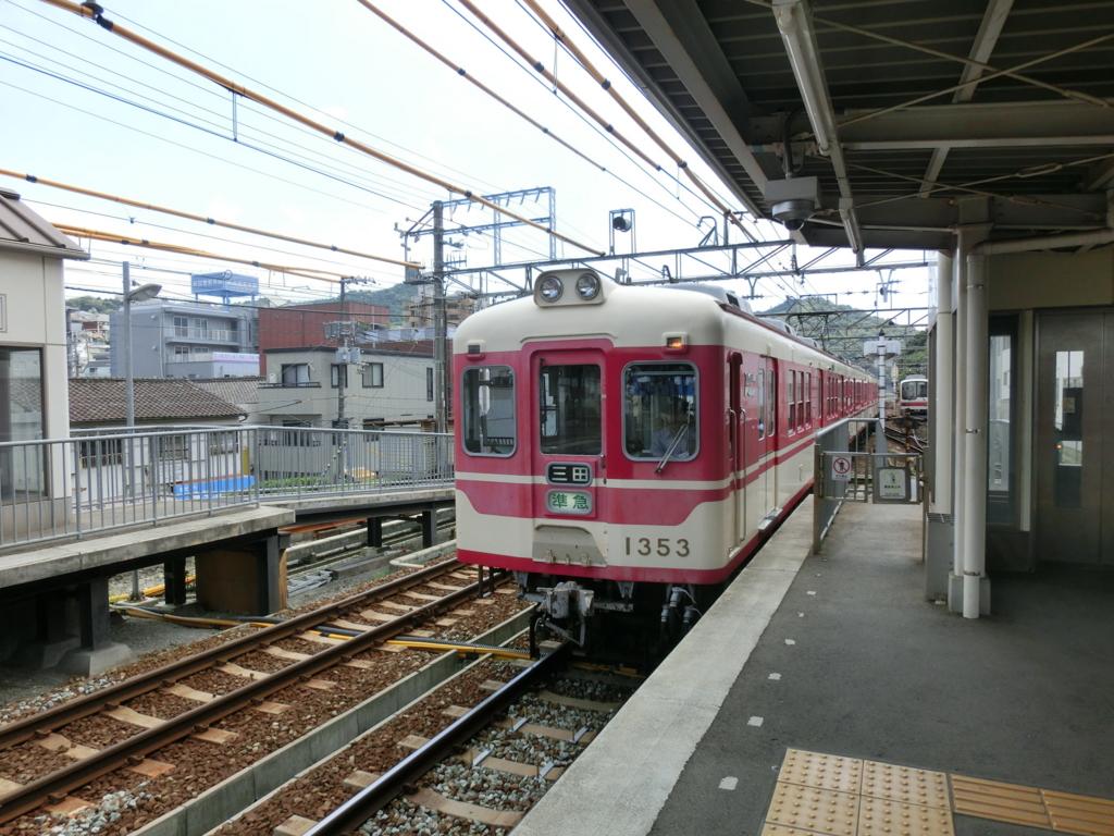 f:id:kg-railroad:20160908132320j:plain