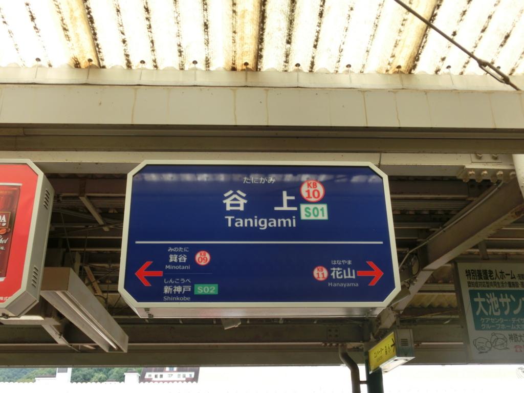 f:id:kg-railroad:20160908133027j:plain