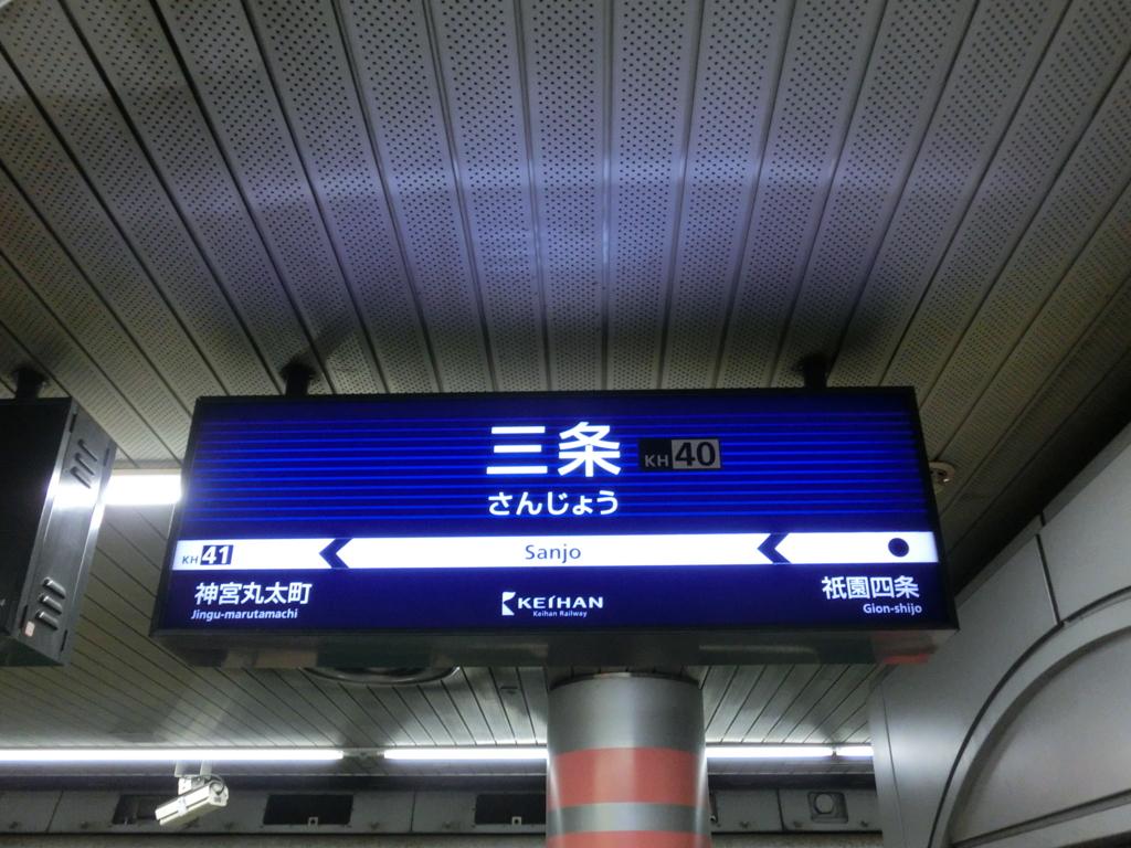 f:id:kg-railroad:20170402223057j:plain