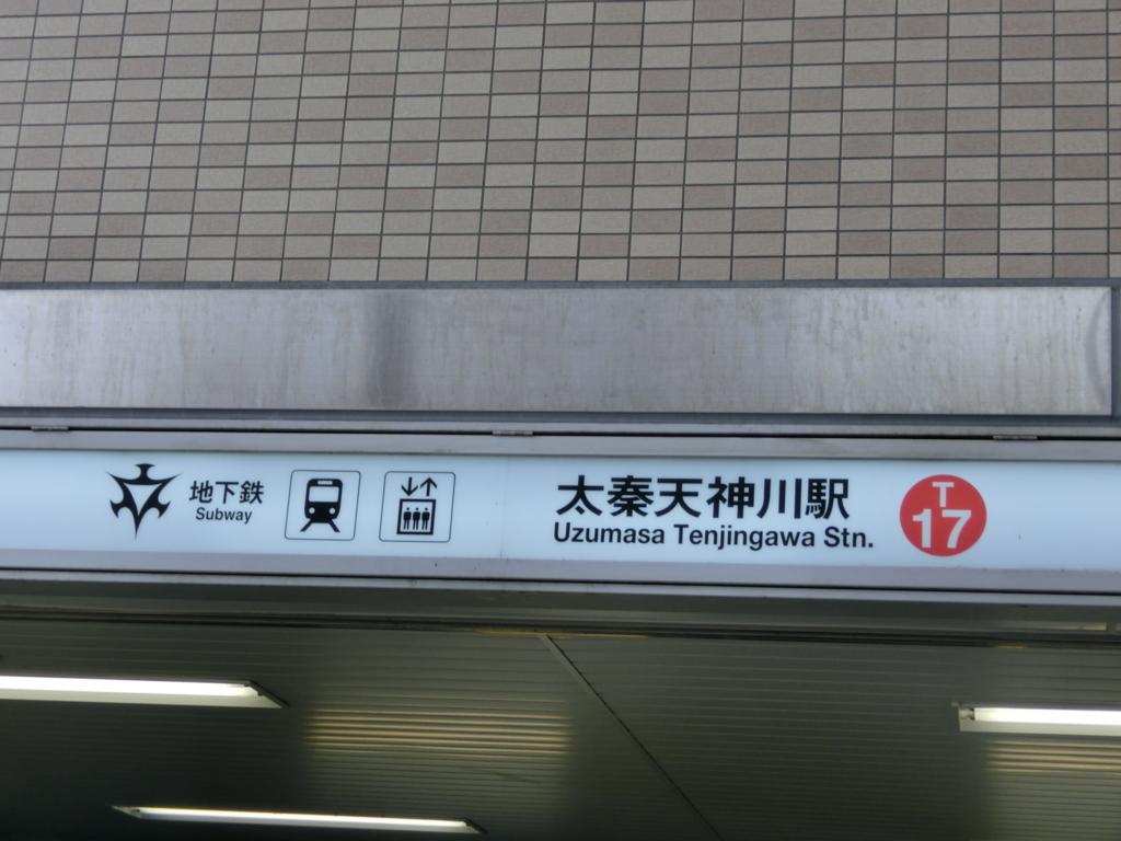 f:id:kg-railroad:20170402224916j:plain