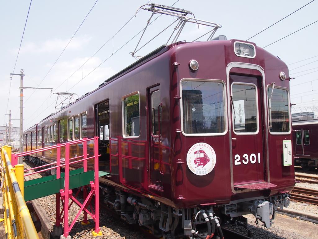 f:id:kg-railroad:20170514180146j:plain