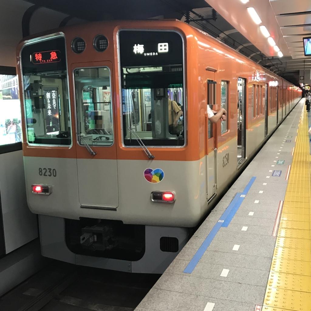 f:id:kg-railroad:20170610220621j:plain
