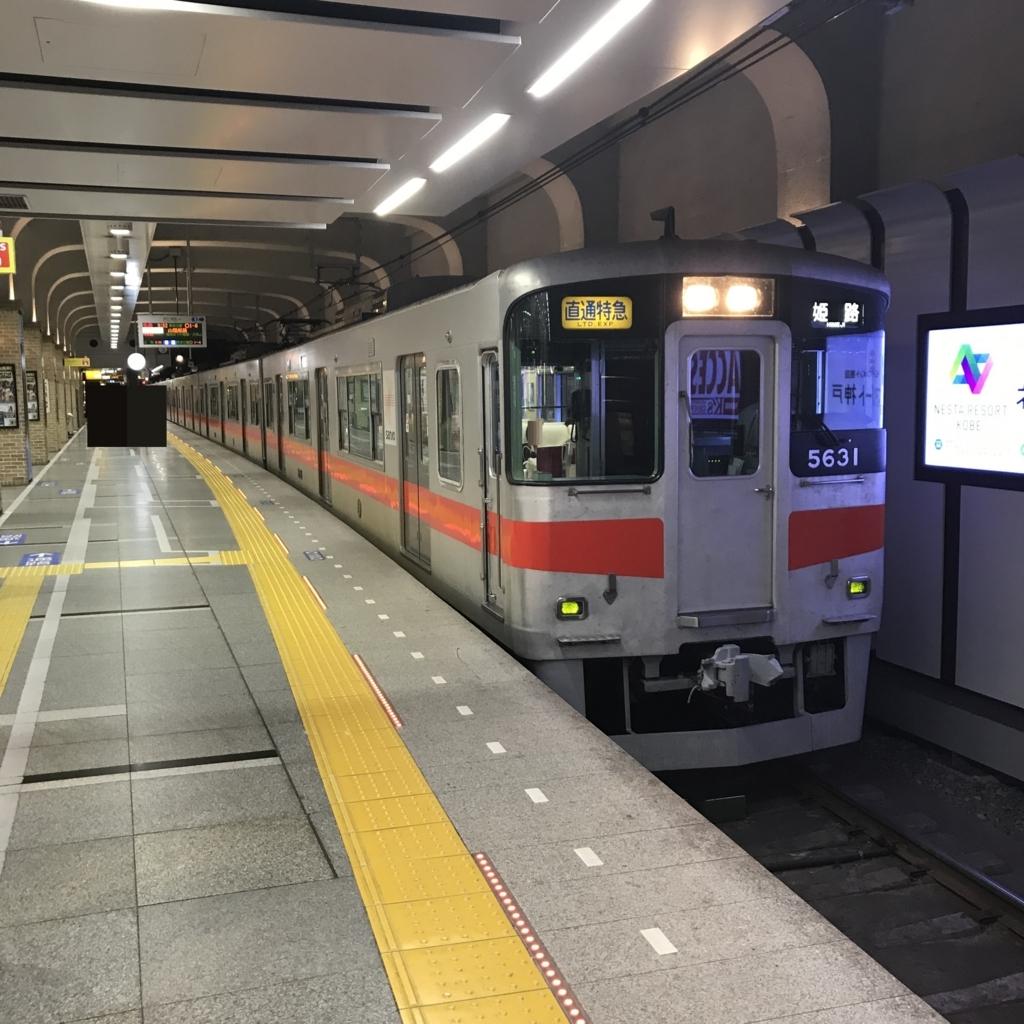 f:id:kg-railroad:20170610220818j:plain