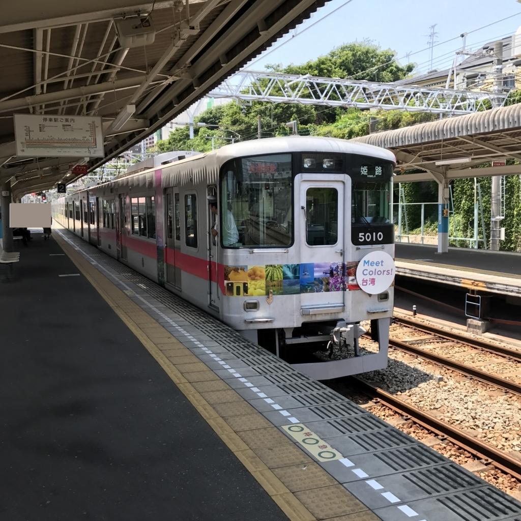 f:id:kg-railroad:20170610221121j:plain
