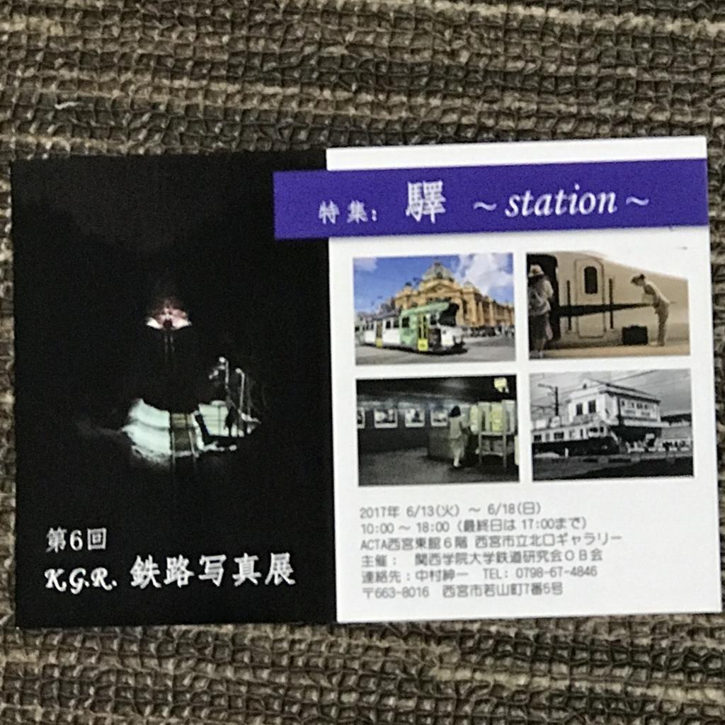 f:id:kg-railroad:20170613231633j:plain